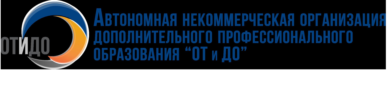 """АНО ДПО """"ОТ и ДО"""""""
