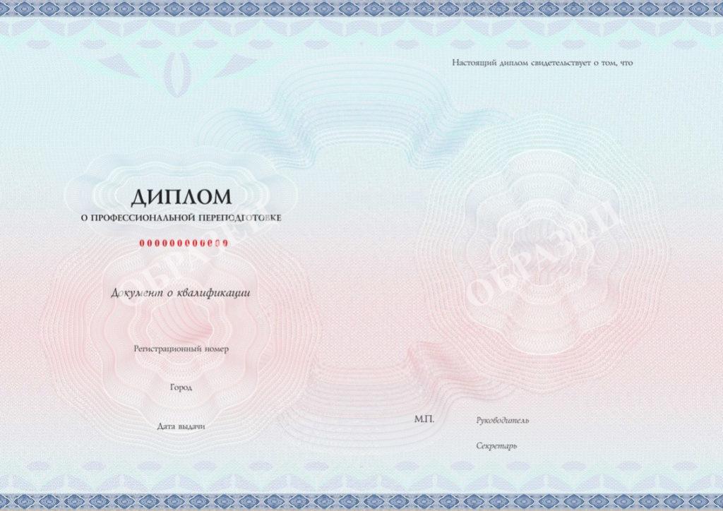 form diploma1